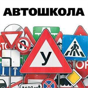 Автошколы Плюссы