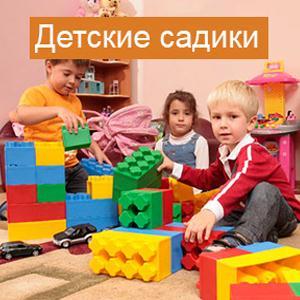 Детские сады Плюссы